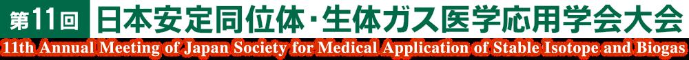 第20回 日本病院総合診療医学会学術総会 The 20th Annual Meeting of Japanese Society of Hospital General Medicine