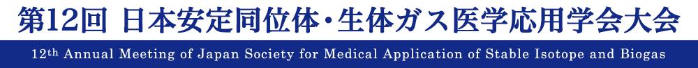 第12回日本安定同位体・生体ガス医学応用学会大会